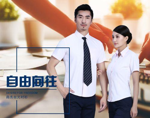 粉色男士全棉商务短袖衬衫