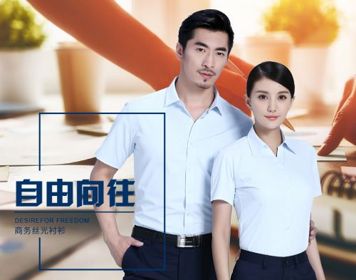 男蓝白商务短袖衬衫